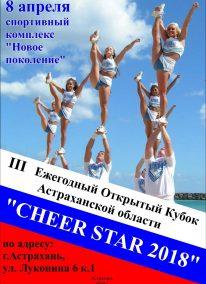 "<a href=""http://cheerleading.ru/20180408event30/"" rel=""noopener"" target=""_blank"">08.04.18</br>Открытый Кубок </br>Астраханской области</a>"