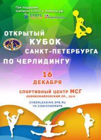 "<a href=""http://cheerleading.ru/events/kalendar/2017-meropriyatiya/2017-otkrytyj-kubok-sankt-peterburga-po-cherlidingu/"" rel=""noopener"" target=""_blank"">16.12.17</br>Открытый Кубок </br>Санкт-Петербурга</a>"