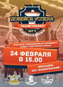 "<a href=""http://cheerleading.ru/20180224event76/"" rel=""noopener"" target=""_blank"">24.02.18 </br> Добейся успеха — 2018</a>"