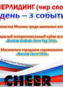 "<a href=""http://cheerleading.ru/events/kalendar/2018-meropriyatiya/2018-otkrytyj-mezhregionalnyj-kubok-vuzov-russian-students-cheer-sup/"" rel=""noopener"" target=""_blank"">11.03.18</br>ОТКРЫТЫЙ МЕЖ-</br>РЕГИОНАЛЬНЫЙ КУБОК ВУЗов</a>"