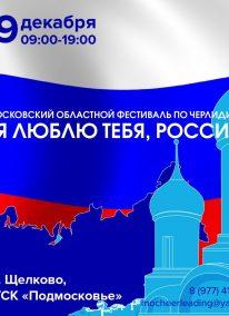 "<a href=""http://cheerleading.ru/events/kalendar/2017-meropriyatiya/2017-moskovskij-oblastnoj-festival-ya-lyublyu-tebya-rossiya/"" rel=""noopener"" target=""_blank"">09.12.17</br>Московский областной </br>фестиваль </br>Я ЛЮБЛЮ ТЕБЯ, РОССИЯ</a>"
