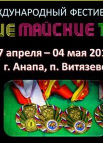 "<a href=""http://cheerleading.ru/20180427eventanapa/"" rel=""noopener"" target=""_blank"">27.04-05.05.18</br>Международный </br>фестиваль</br>Яркие! Майские! Твои!</a>"