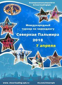 "<a href=""http://cheerleading.ru/20180407-event/"" rel=""noopener"" target=""_blank"">07.04.18</br>Северная Пальмира</a>"