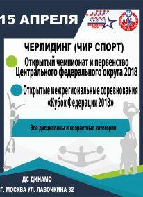 "<a href=""http://cheerleading.ru/20180415-event/"" rel=""noopener"" target=""_blank"">15.04.18</br>Кубок Федераций</br>и Чемпионат ЦФО</a>"