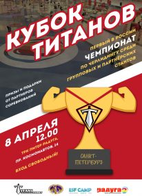 "<a href=""http://cheerleading.ru/event-20180408-2/"" rel=""noopener"" target=""_blank"">08.04.18</br>Кубок Титанов</a>"