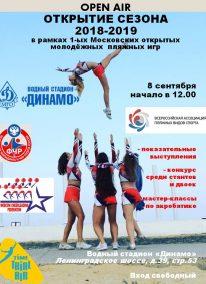 "<a href=""http://cheerleading.ru/20180908-event/"" rel=""noopener"" target=""_blank"">08.09.18</br>Открытие Сезона</a>"