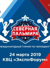 "<a href=""http://cheerleading.ru/20180407-event/"" rel=""noopener"" target=""_blank"">24.03.19</br>Северная Пальмира</a>"