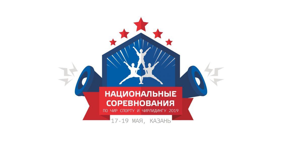 17-19 мая, Казань