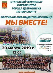 "<a href=""http://cheerleading.ru/events/kalendar/"" rel=""noopener"" target=""_blank"">30.03.19</br>Фестиваль</br>Мы вместе</a>"