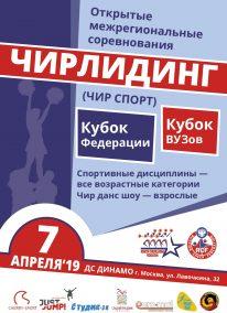 "<a href=""http://cheerleading.ru/events/kalendar/"" rel=""noopener"" target=""_blank"">07.04.19</br>Кубок</br>Федерации</a>"