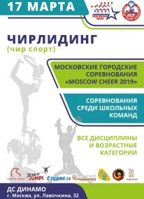 "<a href=""http://cheerleading.ru/events/kalendar/"" rel=""noopener"" target=""_blank"">17.03.19</br>Moscow Cheer</a>"