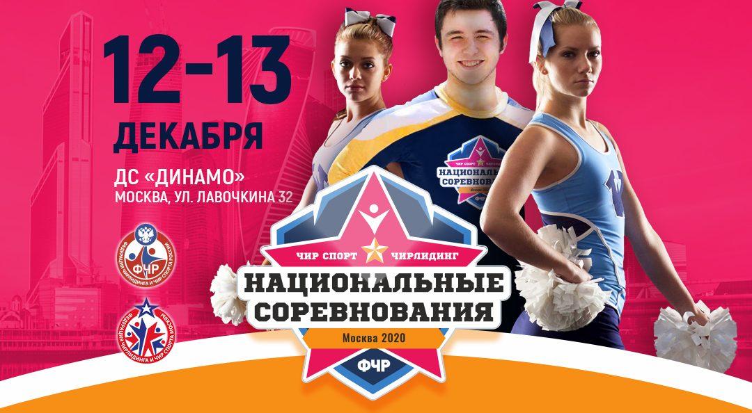 Москва 12-13 декабря