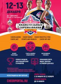 """<a href=""""http://cheerleading.ru/event-20201213/"""" rel=""""noopener"""" target=""""_blank"""">12-13.12.20</br>Национальные соревнования</a>"""