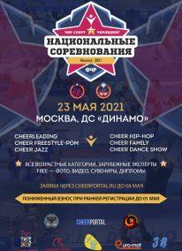 """<a href=""""http://cheerleading.ru/event-20201213/"""" rel=""""noopener"""" target=""""_blank"""">23.05.21</br>Национальные соревнования</a>"""